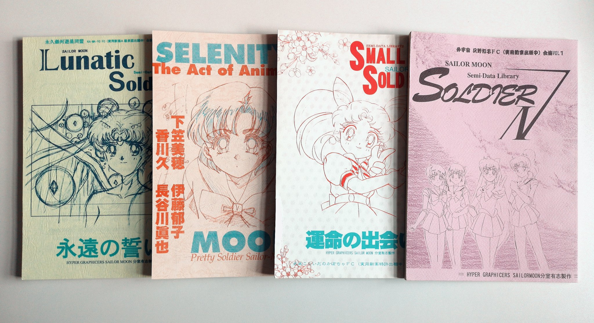 Sailor Moon Soldier IV: Hyper Graphicers Vol. 1